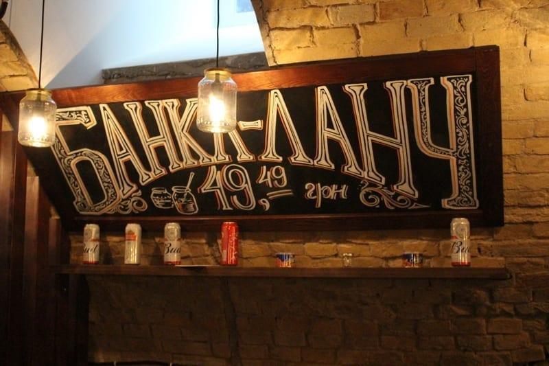 Banka bar на подоле